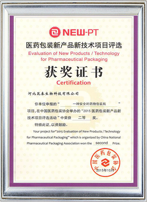 Evaluation of New Products/Technology for Pharmaceutical Packaging